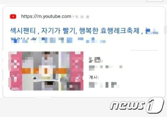 A교사가 자신이 운영하는 유튜브에 올린 글(A교사 유튜브 화면 캡쳐) /사진 = 뉴스 1