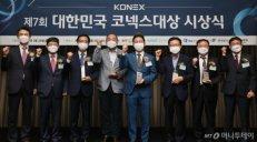 제7회 대한민국 코넥스대상 시상식 개최