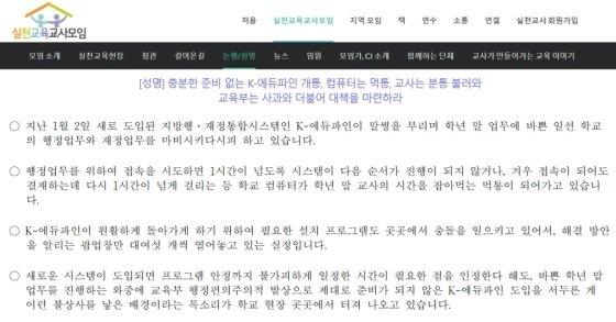 실천교육교사모임은 올초 에듀파인 부실과 관련 항의 성명을 냈다/사진=실천교육교사모임