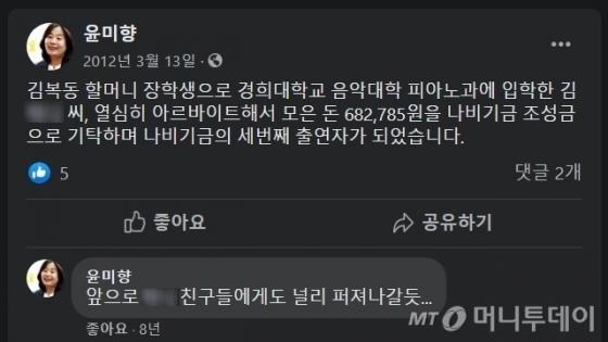 윤미향 딸, 8년전 '김복동 장학생'으로 대학갔다