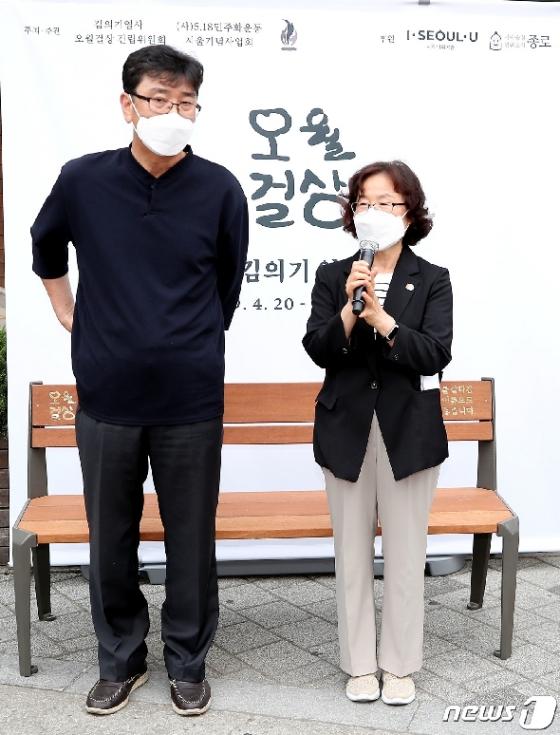 [사진] 감사 인사하는 김의기 열사 누나