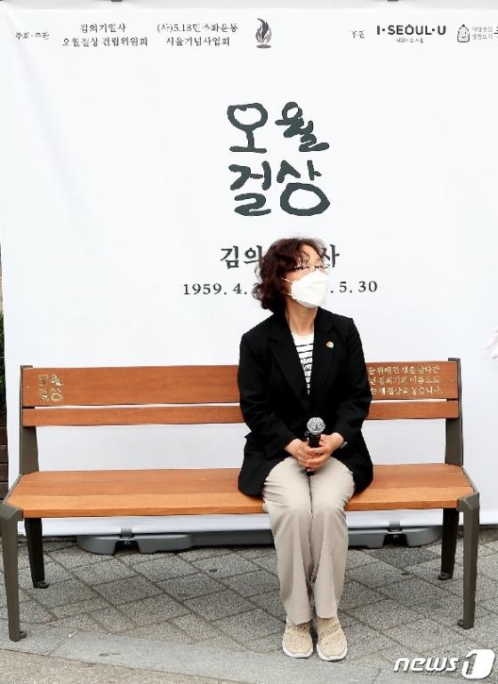 [사진] 오월걸상에 앉은 김의기 열사 누나