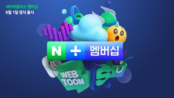 '네이버플러스' 멤버십 출시. /사진=네이버