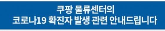 지난 28일 게재한 사과문과 연결되는 쿠팡 홈페이지 배너/사진제공=쿠팡