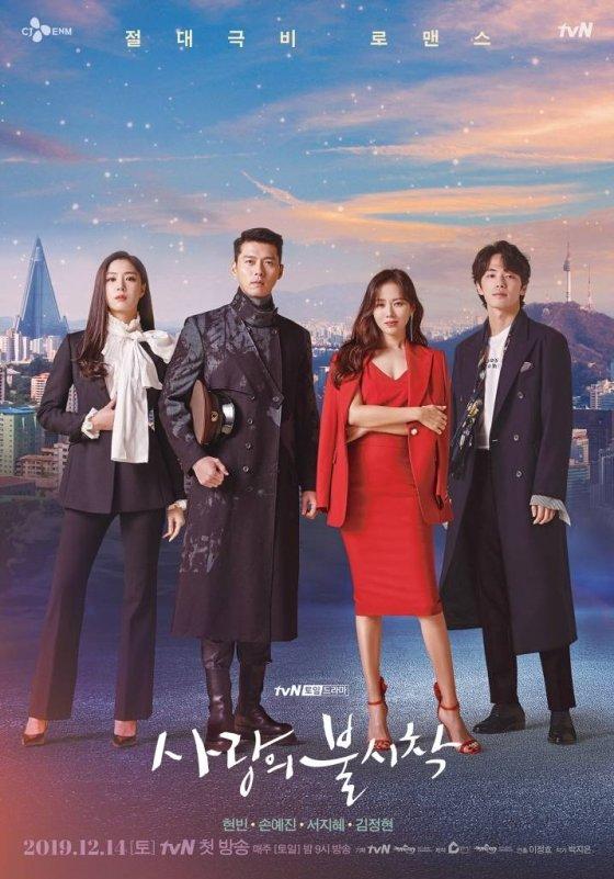 tvN 드라마 '사랑의 불시착' 포스터 /사진제공=스튜디오드래곤