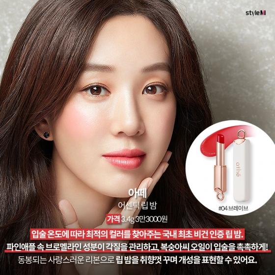[카드뉴스] 마스크에 안 묻는 '컬러 립밤' 추천 7