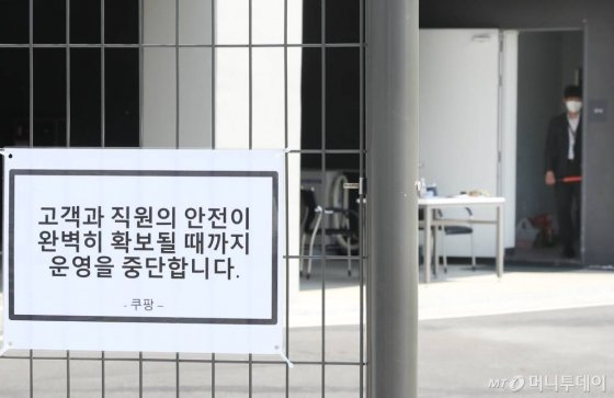 [부천=뉴시스] 이종철 기자 = 신종 코로나바이러스 감염증(코로나19)이 부천과 인천에 확산하는 가운데 28일 오전 경기도 부천시 쿠팡 물류센터가 폐쇄된 가운데 출입이 통제되고 있다. 2020.05.28.   jc4321@newsis.com
