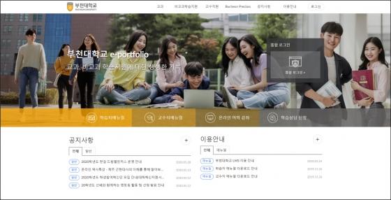 부천대,학생 역량 강화 위한 온라인 비교과 프로그램 운영