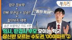 [부릿지]인천 의사 절반은 이 아파트 산다?