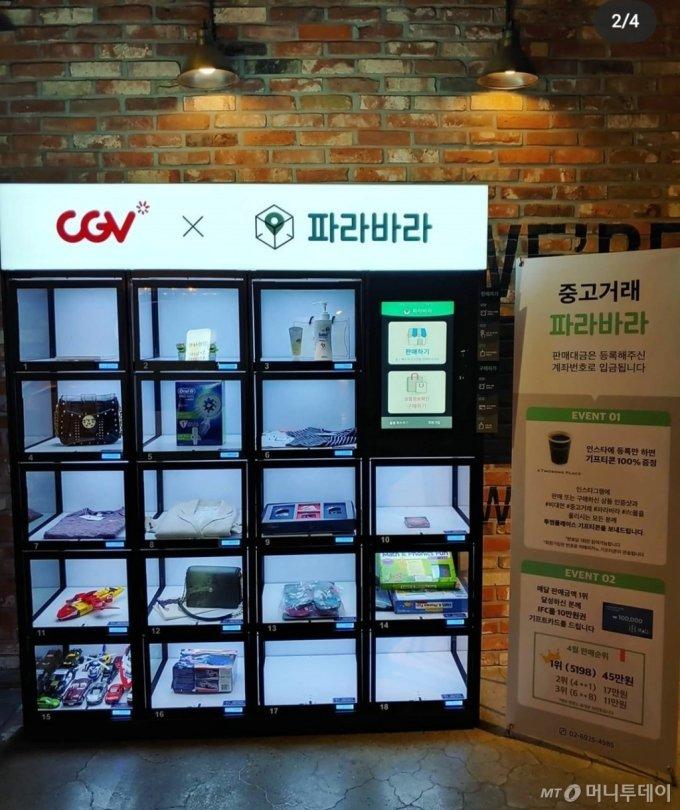 서울 여의도 IFC몰 CGV 영화관에 설치된 파라바라 거래 사물함 /사진제공=파라바라