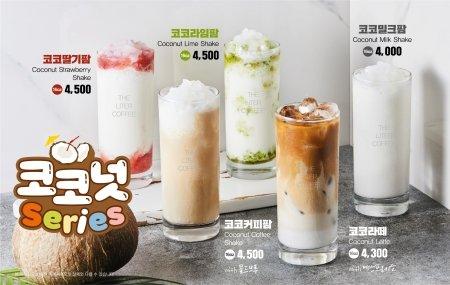 카페 코코넛, 코코 밀크팜, 코코 커피팜, 코코 딸기팜, 코코 라임팜 등 '2차 여름 신메뉴 5종' 출시/사진제공=더리터