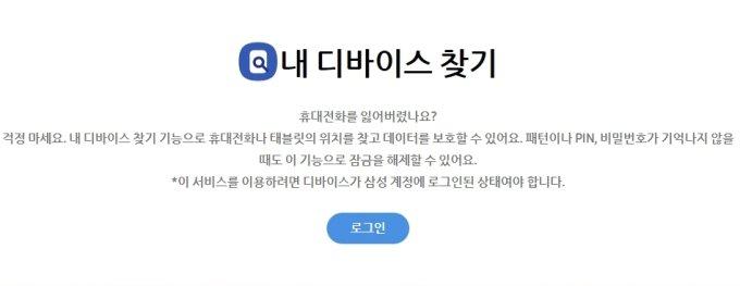 삼성전자 킬 스위치 지원 페이지 화면
