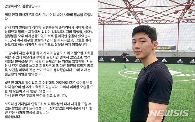 김강열 SNS/사진=뉴시스