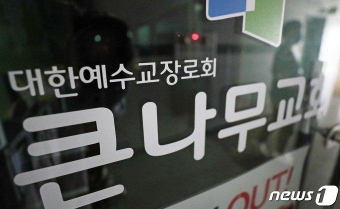 6일 오전 경기도 용인시 수지구 소재 큰나무교회/사진=뉴스1