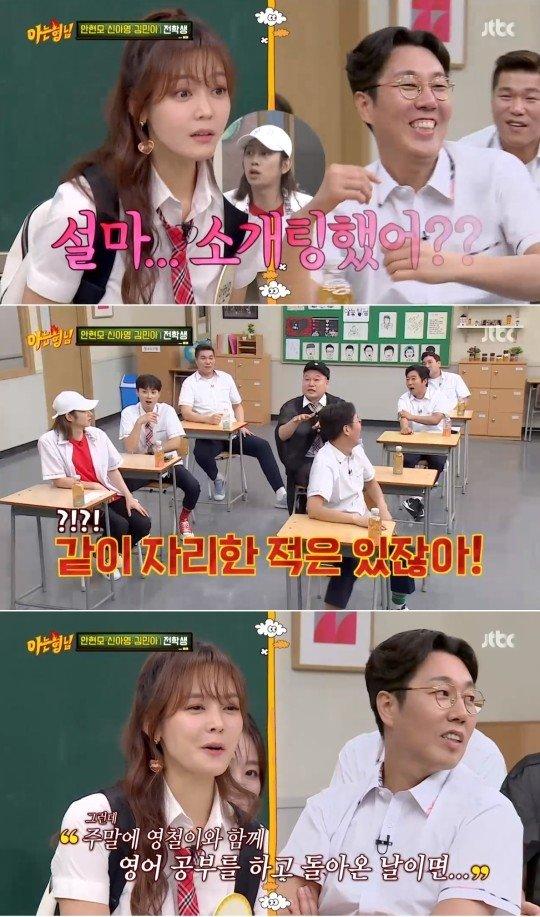 """'아형' 안현모, 김영철과 특별한 인연? """"주말 카페서 영어공부"""""""