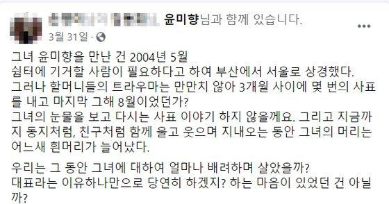6일 오후 경기도 파주의 자택에서 숨진 채 발견된 손씨가 지난 3월 31일 페이스북 올린 글/사진=페이스북 캡처