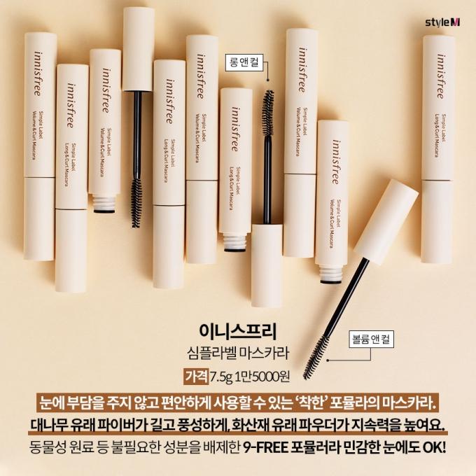 [카드뉴스] 올여름 '눈'에 힘주자!…신상 '마스카라' 6