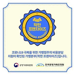 착한 프랜차이즈 확인 마크/사진=공정거래위원회