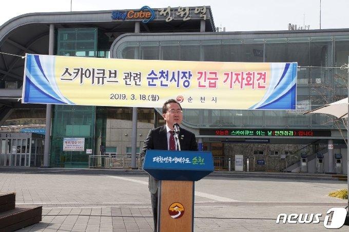 허석 전남 순천시장의  '스카이큐브 '기자회견.2019.3.18/뉴스1 © News1 지정운 기자