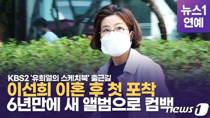 가수 이선희 이혼 후 첫 공식일정 출근길© 뉴스1