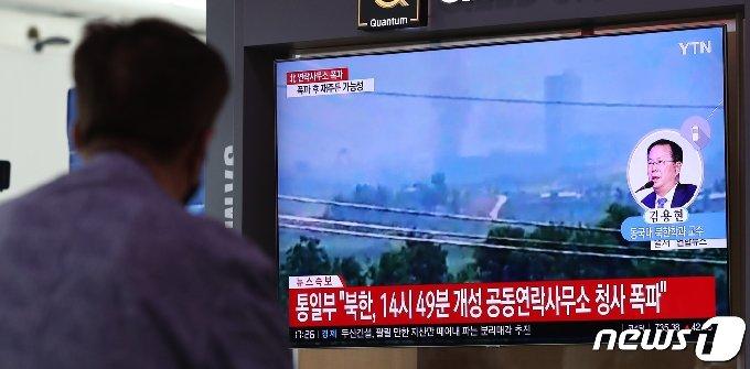 """북한이 개성공단 내 남북공동연락사무소 청사를 폭파한 16일 오후 서울역 대합실에서 시민들이 관련 뉴스를 시청하고 있다. 통일부는 """"이날 오후 2시 49분 북한이 개성 공동연락사무소 청사를 폭파했다""""고 발표했다. 2020.6.16/뉴스1 © News1 박지혜 기자"""