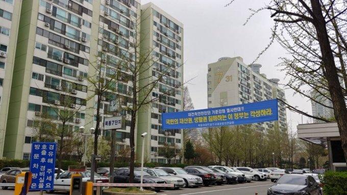 지난 6일 서울 양천구 목동 신시가지7단지에 정부의 재건축 안전진단 강화 규제를 비판하는 플래카드가 걸려있다. / 사진=김사무엘