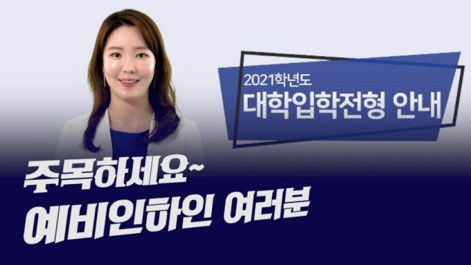 [영상]인하공전, 2021학년도 입시전형 안내