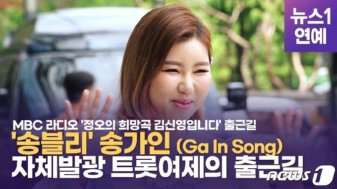 © 뉴스1MBC 라디오 '정오의 희망곡 김신영입니다' 송가인 출근길
