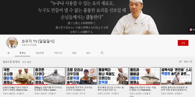 유튜브 채널 '코우지 TV'. /사진='코우지 TV' 캡처