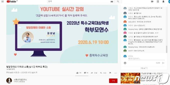 충청북도특수교육원 특수학교 학부모 대상 실시간 화상 연수.© 뉴스1