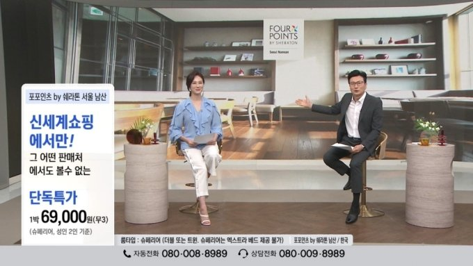 신세계TV쇼핑은 신세계조선호텔과 협업해 20일 특급호텔 숙박 패키지를 판매했다. /사진=신세계TV쇼핑