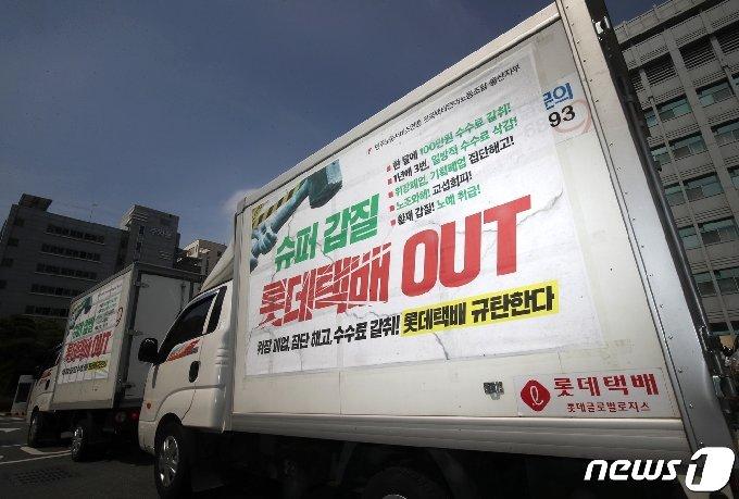 울산시청 앞에 세워진 롯데택배 차량.2020.06.19© 뉴스1윤일지기자