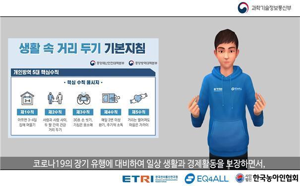 IITP의 사회참여형 R&D사례인 아바타 수어영상/사진=과기정통부