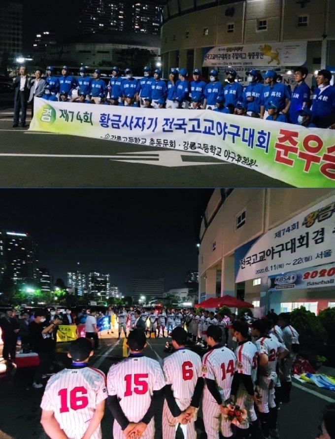 경기 후 경기장 밖에서 학부모들과 함께 시간을 보낸 강릉고(위)와 김해고 선수들. /사진=김우종 기자