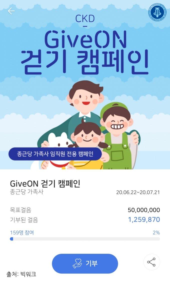 종근당홀딩스 'GiveON 걷기 캠페인' 이미지/사진=종근당홀딩스