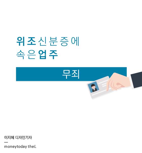 [카드뉴스] 미성년 위조신분증에 속은 업주