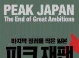 """일본, 지금이 정점…""""수축과 쇠퇴의 전환 막지 못할 것"""""""