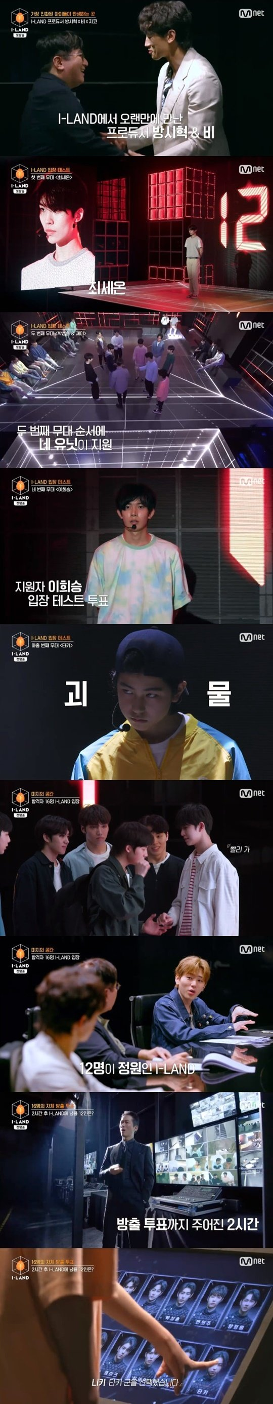 Mnet 'I-LAND' © 뉴스1