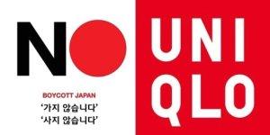 일본제품 불매운동 1년