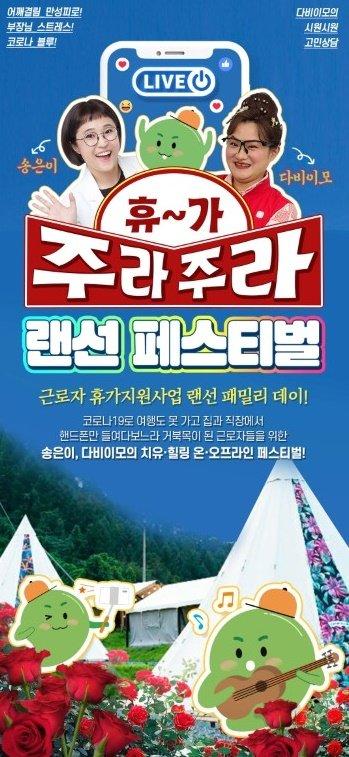 한국관광공사가 오는 7월3일 방송인 송은이, 김신영이 진행하는 '휴가 주라주라 랜선 페스티벌'을 개최한다. /사진=한국관광공사