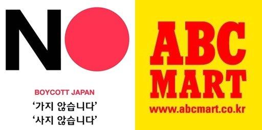 노노재팬의 일본 불매운동 로고와 ABC마트 로고