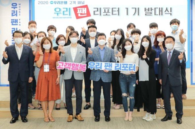 우리은행 고객 패널 '우리 팬 리포터'가 출범했다. 서울 중구 우리은행 본점에서 권광석 은행장(앞줄 가운데)과 참석자들이 기념촬영에 임했다./사진제공=우리은행