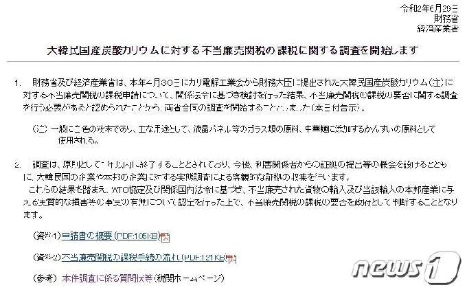 일본 재무성과 경제산업성이 29일 한국산 탄산칼륨을 대상으로 반덤핑 관세 부과 여부에 대한 조사에 착수했다고 밝혔다. (일본 재무성 홈페이지 캡처) © 뉴스1