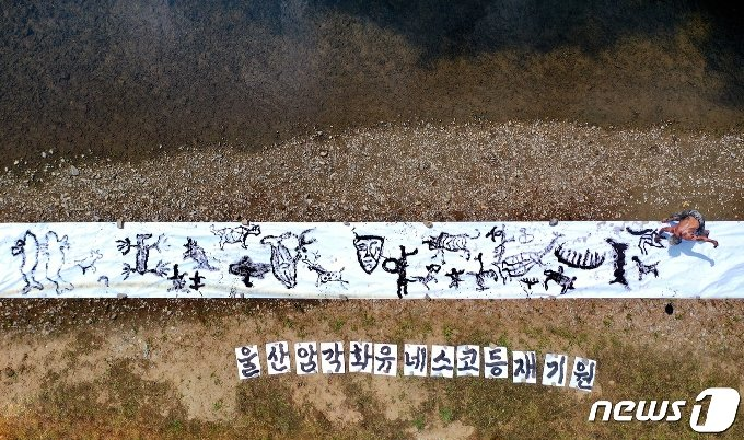 '반구대 암각화 유네스코 등재 기원' 서예 퍼포먼스.(한국프로사진협회 울산광역시지회 제공) © 뉴스1