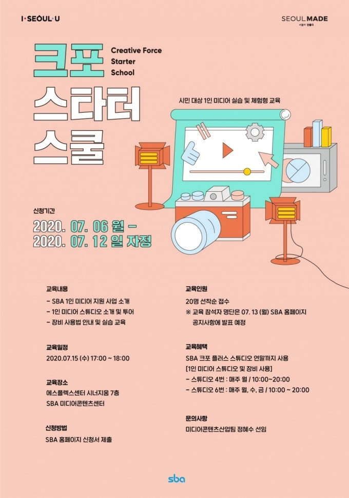 크포 스타터 스쿨(Creative Force Starter School)' 포스터/사진제공=서울산업진흥원(SBA)