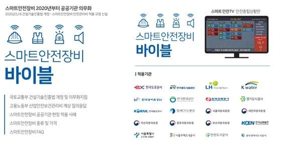 디지쿼터스 스마트안전장비 바이블 /사진제공=디지쿼터스