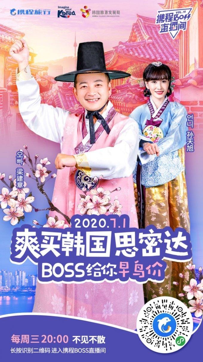 한국관광공사는 중국 여행기업 씨트립과 함께 오는 7월1일부터 슈퍼보스 라이브쇼를 진행한다. /사진=한국관광공사