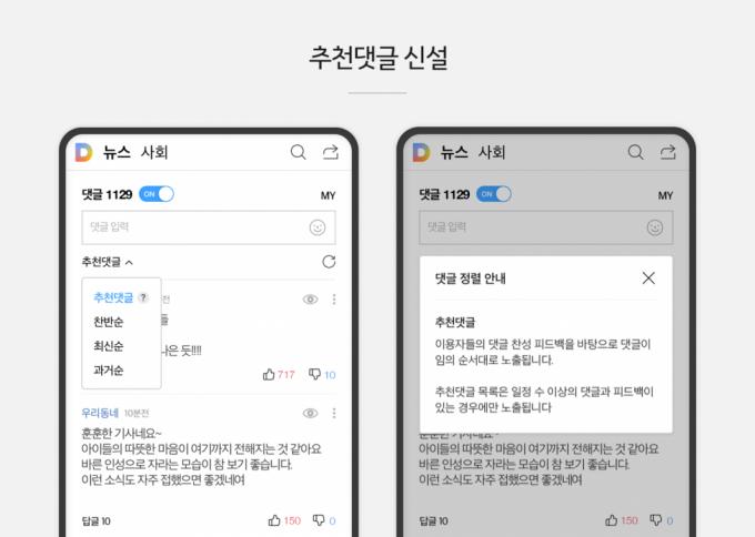 카카오 뉴스 댓글 서비스 2차 개편으로 신설되는 '추천댓글' 정렬의 모습 / 사진제공=카카오