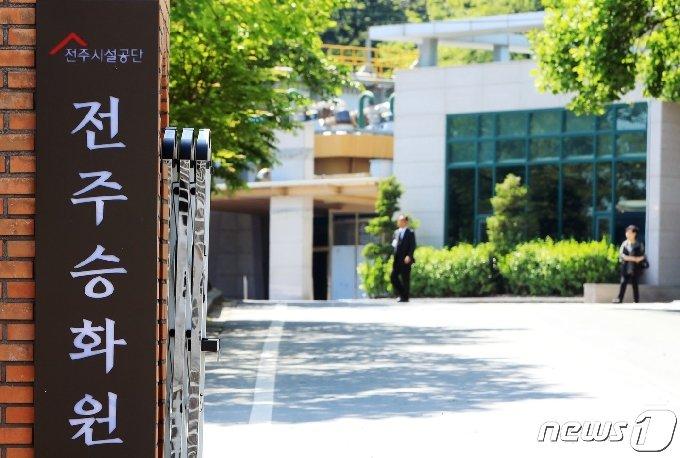 전북 전주승화원 전경 /© News1 김춘상 기자
