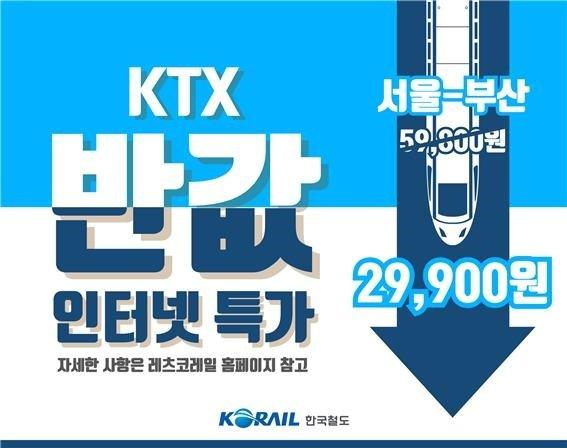 한국철도, 내달 1~19일 여행주간에 '반값 승차권'